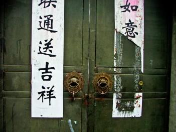 fe880_Door_China