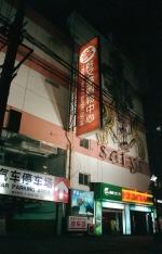 2b30e_The_unknown_Nanjing_China_Street_nightime